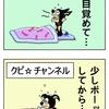 【犬猫漫画】youtuberクピ・その1