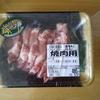 スペイン産の豚肉ロースを買いました