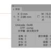InDesign 15.0.2 コミュニティスクリプトを紐解く 3