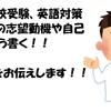 看護学校 受験対策 英語