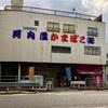 【じゃこ天 12枚目】河内屋蒲鉾 さんの『手造りじゃこ天ぷら』