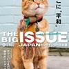 取材記事が発売されました:BIG ISSUE vol.316