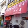 こんな寒い日は、藤沢で牛乳のラーメンを食べませんか。藤沢「こぐま」