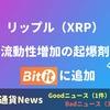 リップル(XRP)流動性増加の起爆剤「Bitit」追加|仮想通貨ニュースまとめ