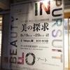 美の探求 2017東京 現代アートによる国際交流展 アーツ千代田 3331 2017.8