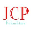 日本共産党福島県ボランティア情報