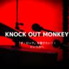 KNOCK OUT MONKEYのかっこよさは別格!!結成時から変わらないロック感を味わえ!!