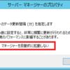 Windows Server 2012 R2:ログオン時のサーバーマネージャーの自動起動をPowerShellにて無効化