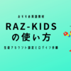 【Raz-kids(ラズキッズ)の使い方】生徒アカウントの設定方法とログインの手順