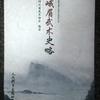 四川省武術協会編著『峨眉武術史略』