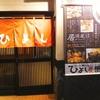 【焼肉ひよし】地元(松山市)で人気の焼肉屋に行きました!