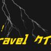 Laravel JP Conference のライトニングトークで発表してきました