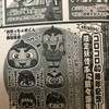 妖怪ウォッチ ぷにぷに 新イベント!コロコロ リークで判明!9月18日~40周年記念イベント 限定妖怪キタ――(゚∀゚)――!!