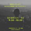 【お知らせ】2月24日(祝)にSUNDAY WORKOUT開催します