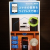 ELECOM LBT-AVWAR500を購入!