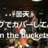 【on the buckets】カバー動画第9弾『曇天』アップしました。