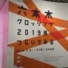 六本木クロッシング2019展:つないでみる観覧レポ ー素人の現代アートの楽しみ方ー