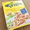 【朗報】「Ça va?缶」、S&Bと組んで「サヴァ缶とオリーブオイルのパスタソース」になったってよ
