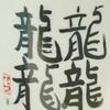 「東の麓酒造 純米大吟醸雫酒 龍龍龍龍」試飲レポート