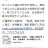 海外でも報道された朝日新聞記者の暴言