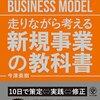 【買った】ヨドバシの電子書籍dolyで30%ポイント還元セール! 12/11まで! その1