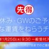 【速報】JALの2018年3月25日(日)~10月27日(土)搭乗分航空券発売日発表!