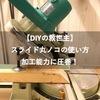 【DIYの救世主】スライド丸ノコの使い方【加工能力に圧巻】