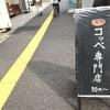 出張女子のひとりご飯〜広島 コッペ専門店 パンの大瀬戸〜