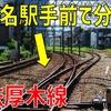 かつては旅客営業も!? 相鉄とJRを繋ぐ貨物線「相鉄厚木線」を見に行ってみた