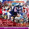 遂に来た!究極完全体「池袋ハロウィンコスプレフェス2019」開催へ!!