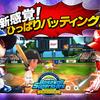 【ベースボールスーパースターズ】最新情報で攻略して遊びまくろう!【iOS・Android・リリース・攻略・リセマラ】新作スマホゲームが配信開始!