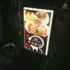 麺処 てつおじ すすきの本店 / 札幌市中央区南6条西4丁目 串武6.4ビル 2F