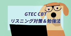GTEC CBTを受講しよう!リスニング対策&勉強法まとめ