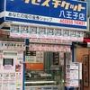 八王子 金券ショップ 新幹線 チケットショップ比較情報