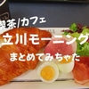 【モーニングまとめ】JR立川駅5分以内「喫茶店・カフェ」朝ご飯5軒集めてみたぞ