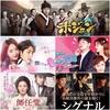 12月に始まる韓国ドラマ(BS)#2-2 12/16〜31 放送予定