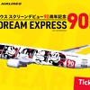【JAL 】ミッキーマウススクリーンデビュー90周年  JAL DREAM EXPRESS90就航