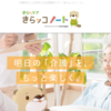 介護情報サイト『きらっこノート』様にともちゃん.meの記事を紹介していただきました!