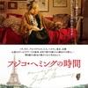 「フジコ・ヘミングの時間」を観て、彼女の音楽や生き様に魅せられてしまった