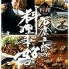 石倉三郎流!甘くない酢豚作ってみた 2016年10月14日放送『ぴったんこカンカン』で紹介!