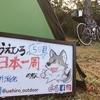 日本一周の旅 5日目