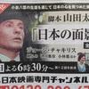 日本の面影(ジョージ・チャキリス主演)