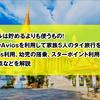 マイルは貯めるよりも使うもの!BAのAviosを利用して家族5人のタイ旅行を計画!Avios利用、幼児の搭乗、スターポイント利用の注意点などを解説