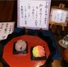 今週(11/16〜21)の季節の和菓子