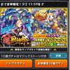 【モンスト】超獣神祭を30連した結果! パンドラ引けるか!?