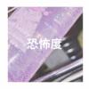 3月7日(イエティと切腹)