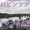スピッツ / ロビンソンは海外でもカバー多数!おすすめの4曲を紹介!