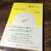 今改めて平和や日本について考えたくなる本。飯野賢治『息子へ。』