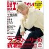 日経エンタテインメント! 2021年9月号の表紙は平野紫耀さん!