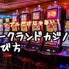 オークランドカジノの楽しみ方